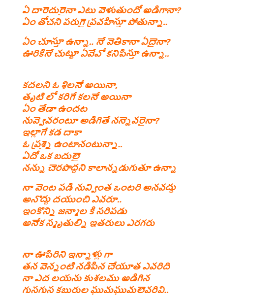 The Life of Ram Lyrics in Telugu