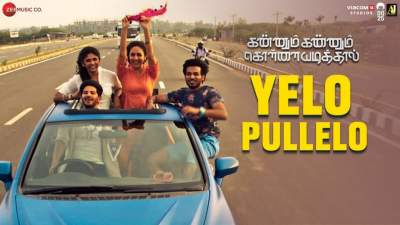 Yelo Pullelo Lyrics