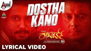Dostha Kano Song Lyrics