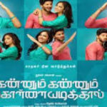 Ennil Nee Song Lyrics