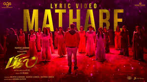 Maathare Song Lyrics