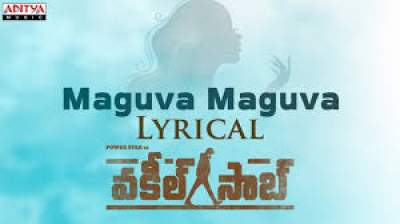 Maguva Maguva Lyrics
