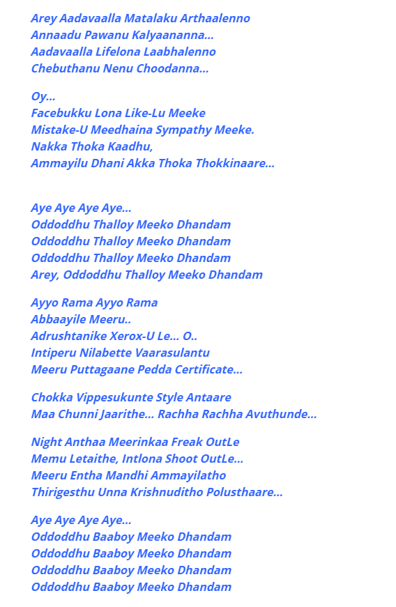 Meeko Dhandam Lyrics in English
