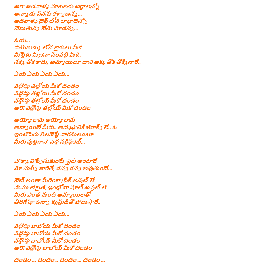 Meeko Dhandam Lyrics in Telugu