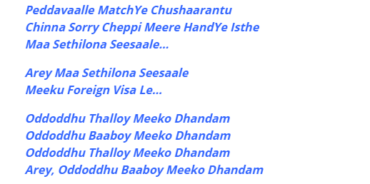 Meeko Dhandam Song Lyrics in Telugu