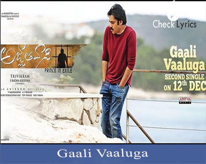 Gali Valuga Lyrics