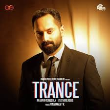 Trance Songs Lyrics
