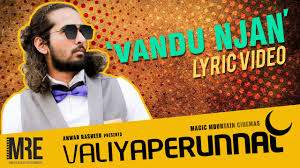 Vandu Njan Lyrics
