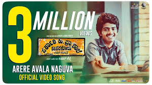 Arere Avala Naguva Lyrics