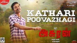 Kathari Poovazhagi Lyrics