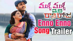 Malli Malli Idi Rani Roju Songs Lyrics