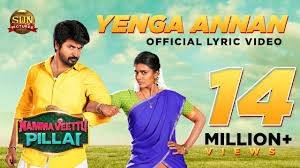Namma Veetu Pillai Songs Lyrics