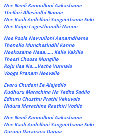 Nee Neeli Kannullona Lyrics in Telugu