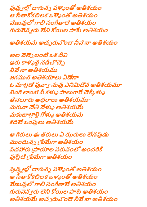 Poovullo Daagunna Lyrics
