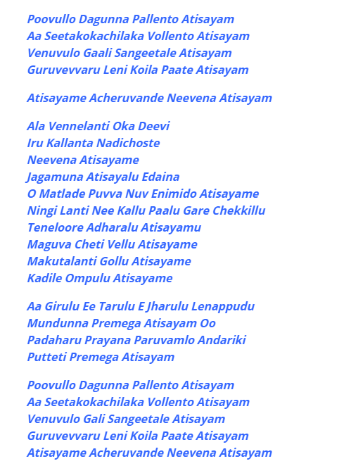 Poovullo Daagunna Song Lyrics in Telugu