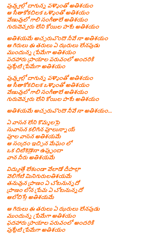 Poovullo Daagunna Song Lyrics