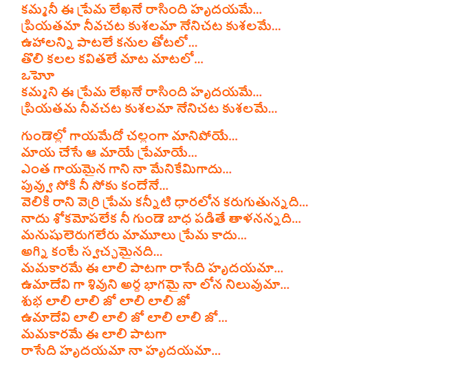 Priyathama Neevachata Kusalama Song Lyrics in Telugu