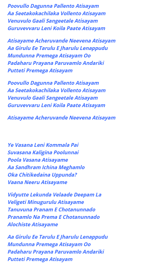 Puvvullo Dagunna Song Lyrics