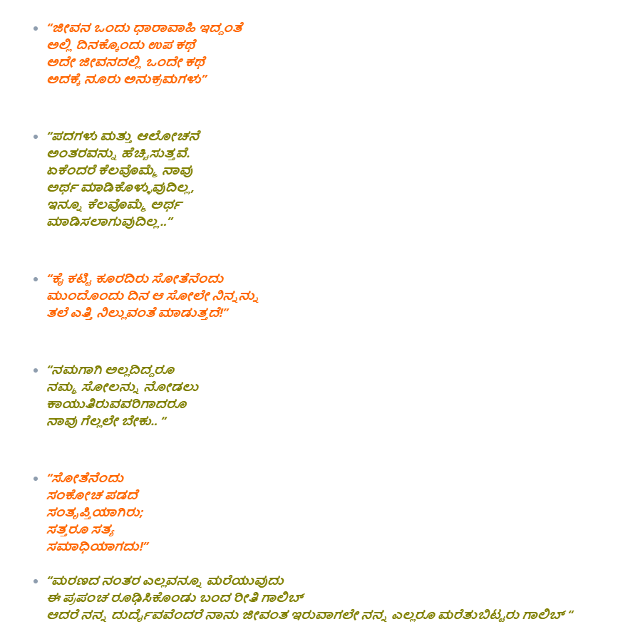 Quotes on Life in Kannada