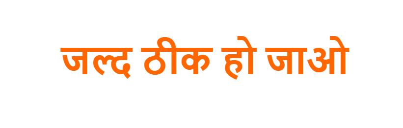 Get Well Soon in Hindi Meaning