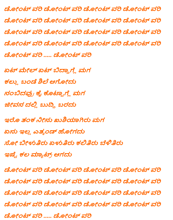 Dont Worry Kannada Song Lyrics