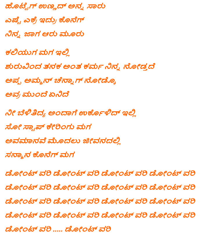 Dont Worry Kannada Song