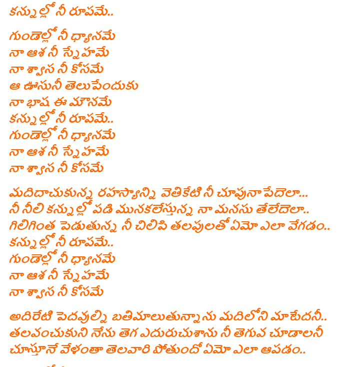 Kannullo Nee Roopame Song Lyrics In Telugu