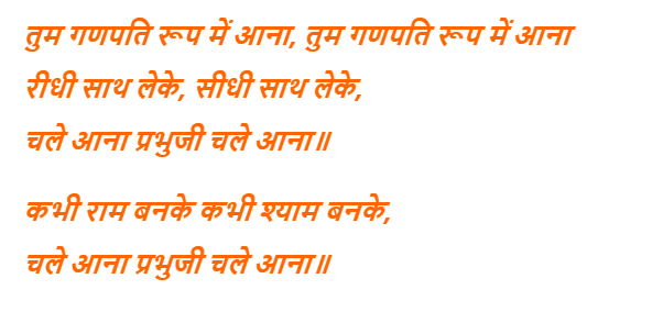 Lyrics Of Kabhi Ram Banke