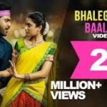 Bhalegundi Baalaa Song Lyrics In Telugu