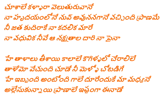 Choosale Kallara Lyrics In Telugu