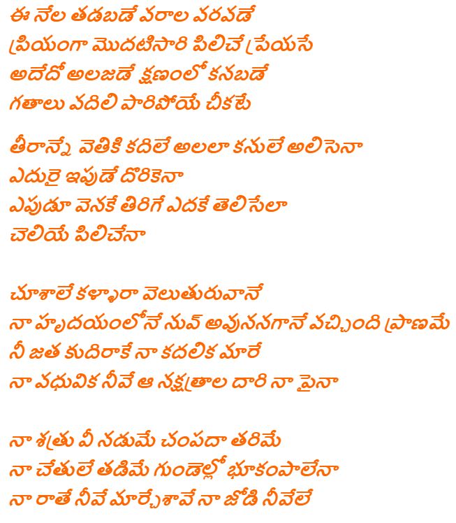 Choosale Kallara Song Lyrics In Telugu