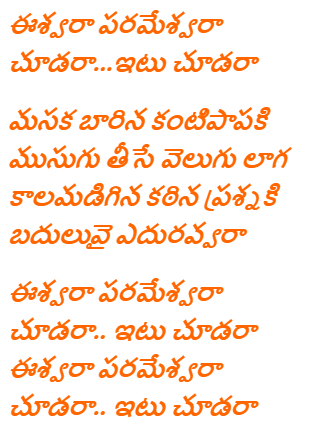 Eswara Parameshwara Song Lyrics in Telugu