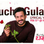 Guche Gulabi Song Lyrics in Telugu