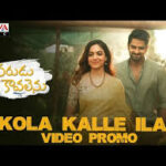Kola Kalle Ila Song lyrics  In Telugu