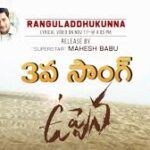 Ranguladdukunna Song Lyrics In Telugu