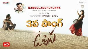 Ranguladdukunna Song Lyrics