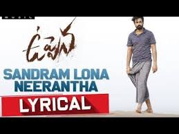Sandram Lona Neerantha Lyrics in Telugu