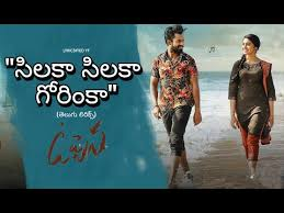 Silaka Silaka Gorinka Song Lyrics