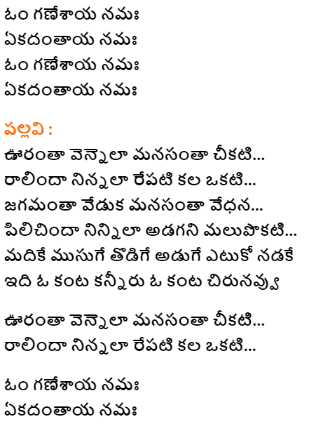 Oorantha Vennela Song Lyrics In Telugu