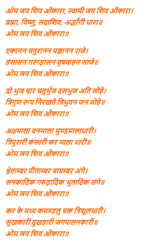 Shiv Aarti In Hindi Pdf